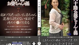 [LUNS-085] - XXX JAV - Sixty Something Grandmother And Step Grandson 7